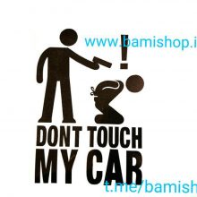 برچسب dont touch my car
