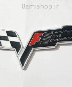 آرم برجسته ماشین F1