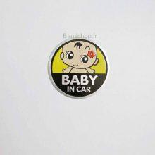 استیکر برجسته فلزی گرد کودک در ماشین baby in car