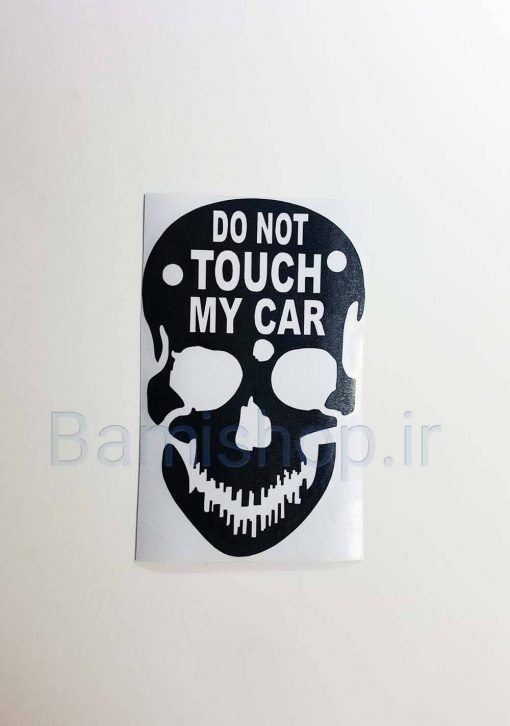 dont touch my car جمجه