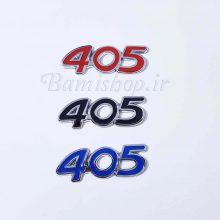 آرم برجسته فلزی پژو 405