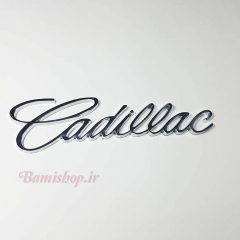 آرم فلزی کادیلاک Cadillac