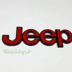 آرم برجسته فلزی جیپ Jeep