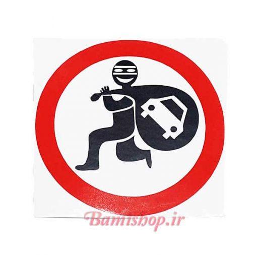 برچسب ممنوع دزدی ماشین