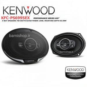 باند کنوود Kenwood مدل KFC-PS6995EX