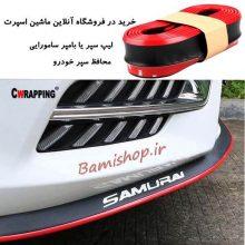 بامپرسپر(لیپ زیر سپر) سیاه و سیاه لبه قرمز