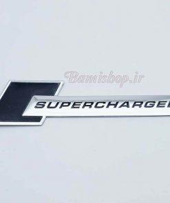 آرم سوپر شارژ super charged