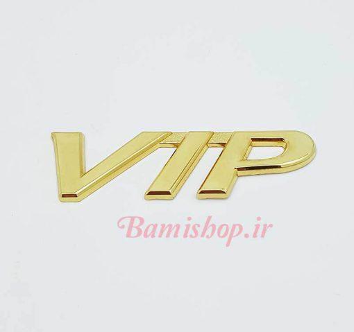 آرم فلزی وی آی پی VIP