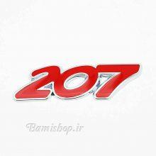 آرم فلزی 207
