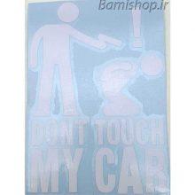 برچسب dont touch my car