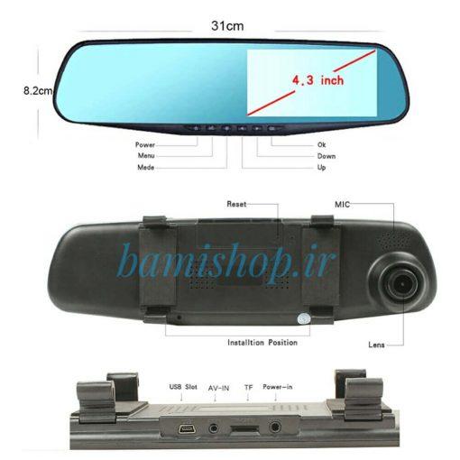 اینه مانیتور دوربین دار با ضبط دو تصویر همزمان