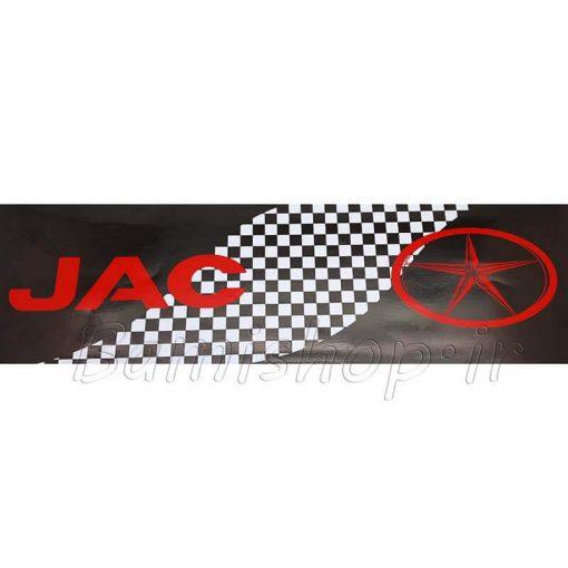 پارکابی برچسبی جک jac