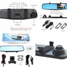 آینه مانیتوردار DVR با دوربین جلو و عقب خودرو