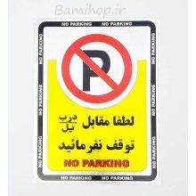 برچسب پارک ممنوع